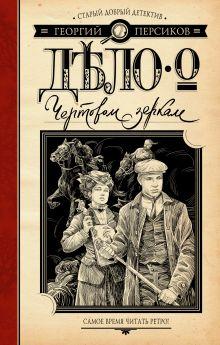 Персиков Г. - Дело о Чертовом зеркале обложка книги