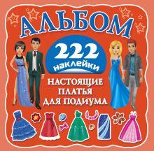Оковитая Е.В. - Настоящие платья для подиума обложка книги