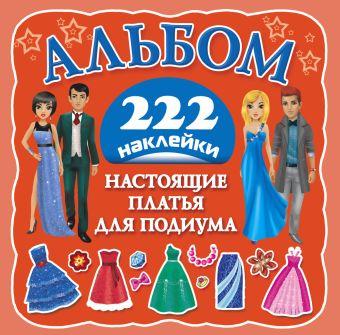 Настоящие платья для подиума Оковитая Е.В.