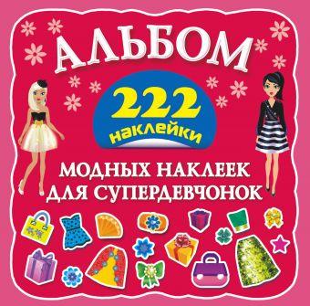 Альбом модных наклеек для супердевчонок Оковитая Е.В.