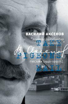 Аксенов В. - Ловите голубиную почту обложка книги