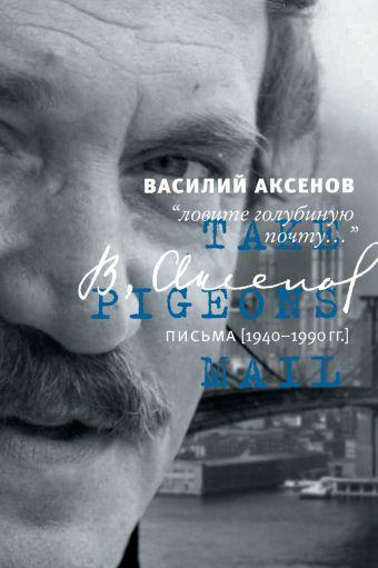 Ловите голубиную почту Аксенов В.