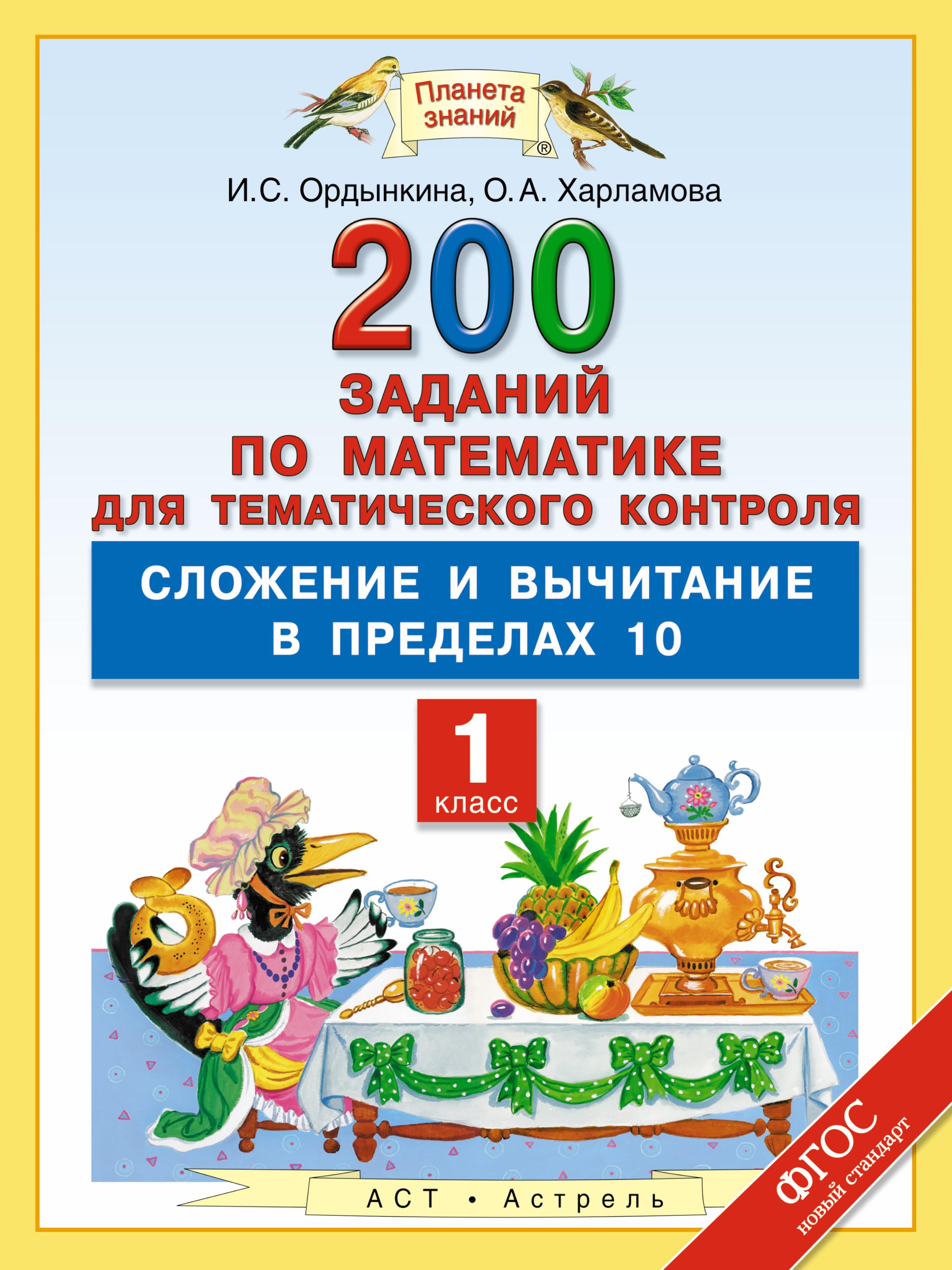 Сложение и вычитание в пределах 10. Математика. 1 класс. 200 заданий по математике для тематического контроля
