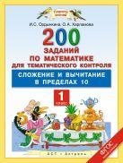 Математика. 1 класс. 200 заданий по математике для тематического контроля. Сложение и вычитание в пределах 10.