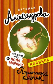 Александрова Наталья - Позолоченный ключик обложка книги