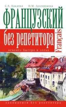 Долгорукова Н.М., Бакаева С.А. - Французский язык без репетитора обложка книги