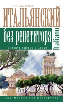Каминская А.И. - Итальянский без репетитора обложка книги