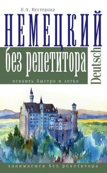Нестерова Е.А. - Немецкий язык без репетитора обложка книги