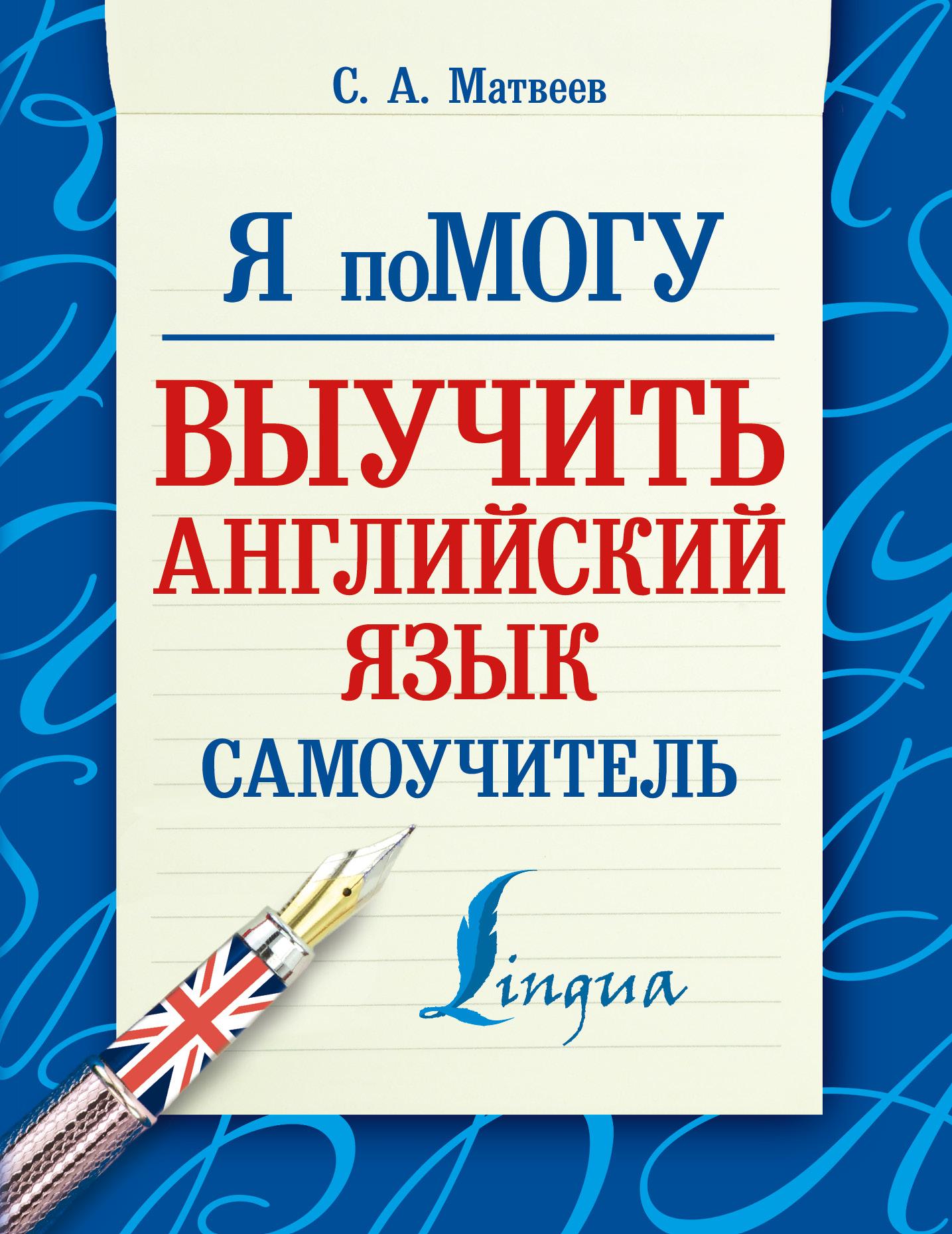 Я помогу выучить английский язык. Самоучитель ( Матвеев С.А.  )
