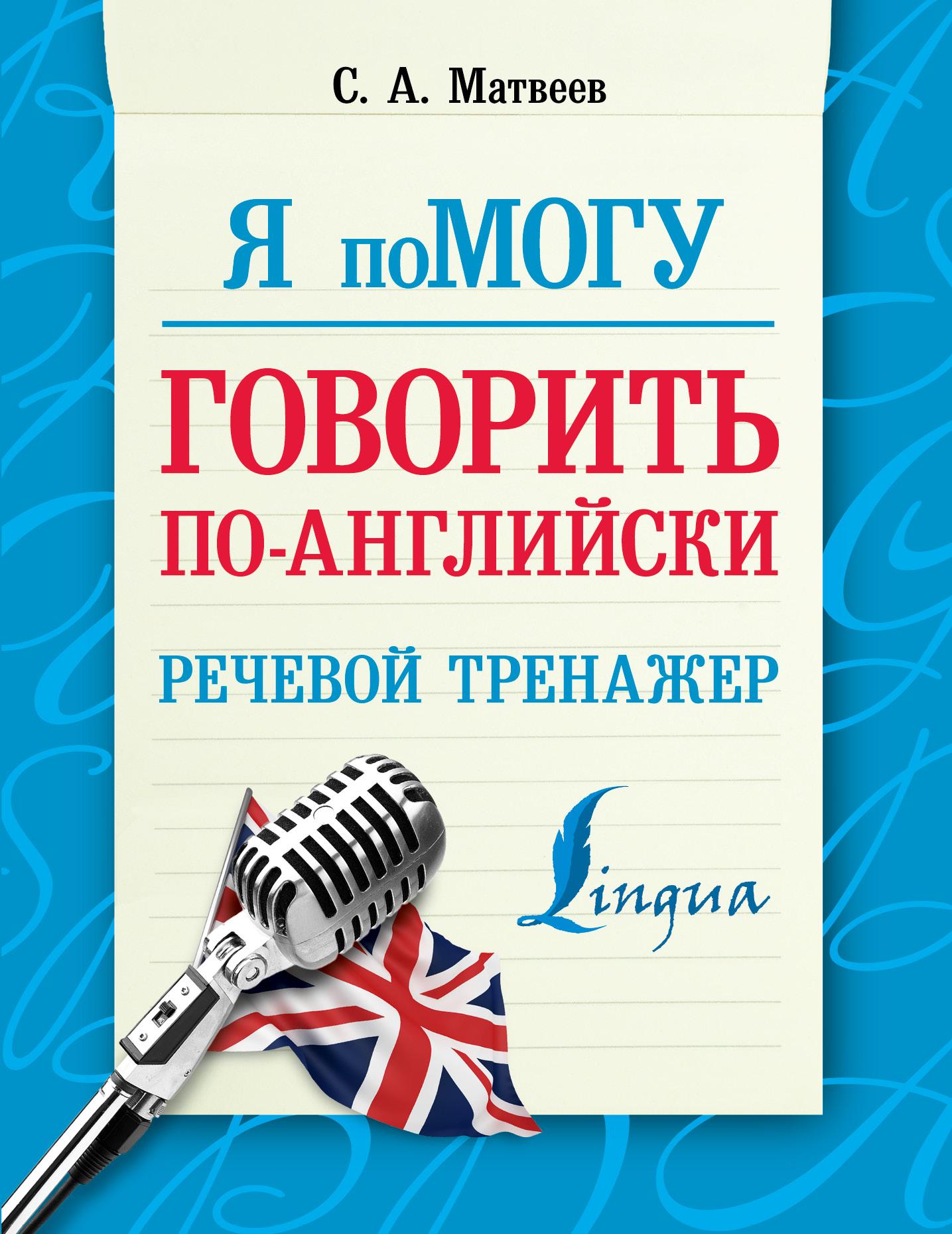 Я помогу говорить по-английски. Речевой тренажер