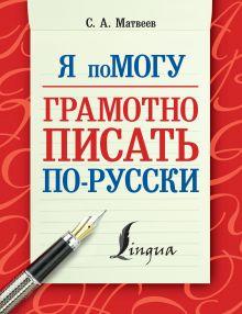 Матвеев С.А. - Я помогу грамотно писать по-русски обложка книги