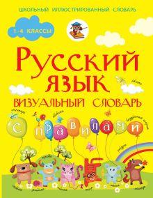 Алексеев Ф.С. - Русский язык. Визуальный словарь с правилами обложка книги