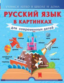 Алексеев Ф.С. - Русский язык в картинках для современных детей обложка книги