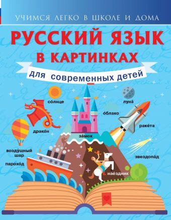 Русский язык в картинках для современных детей Алексеев Ф.С.