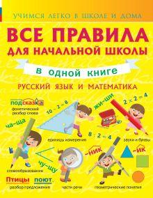 Круглова А. - Все правила для начальной школы в одной книге. Русский язык и математика обложка книги