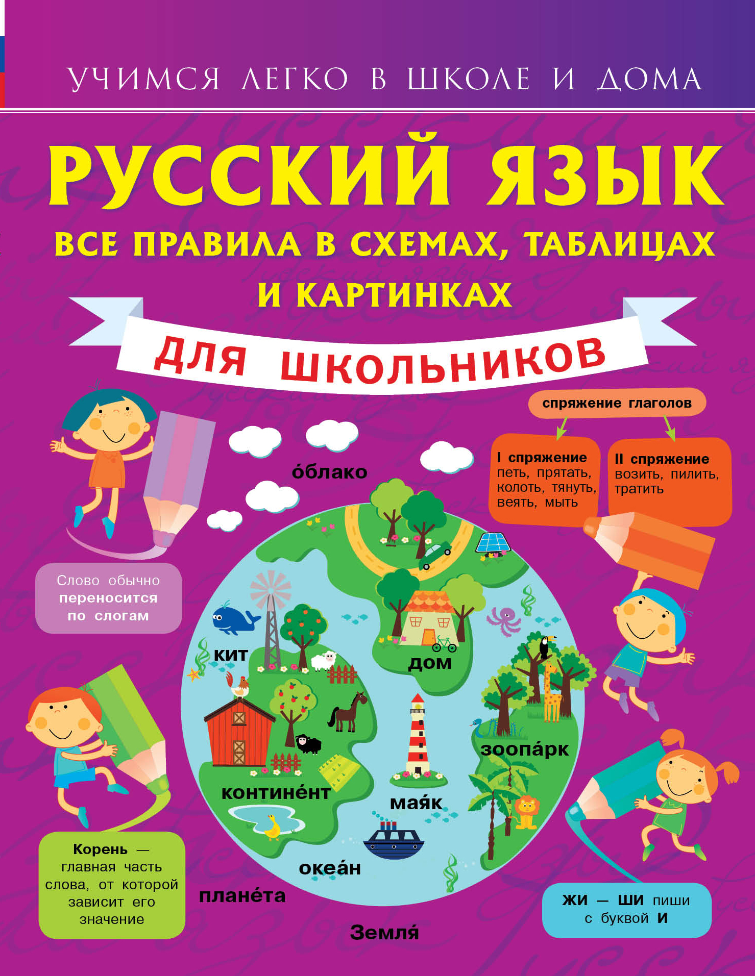 Русский язык. Все правила в схемах, таблицах и картинках
