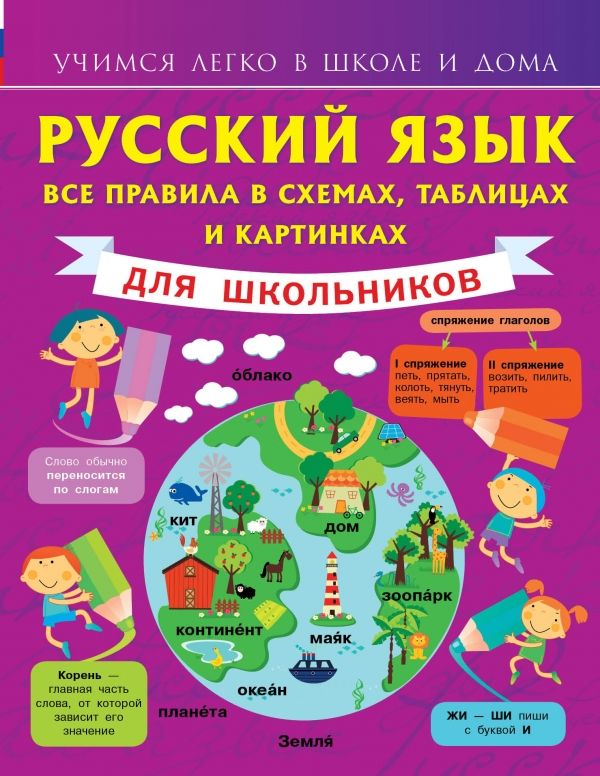 Русский язык. Все правила в схемах, таблицах и картинках Матвеев С.А.