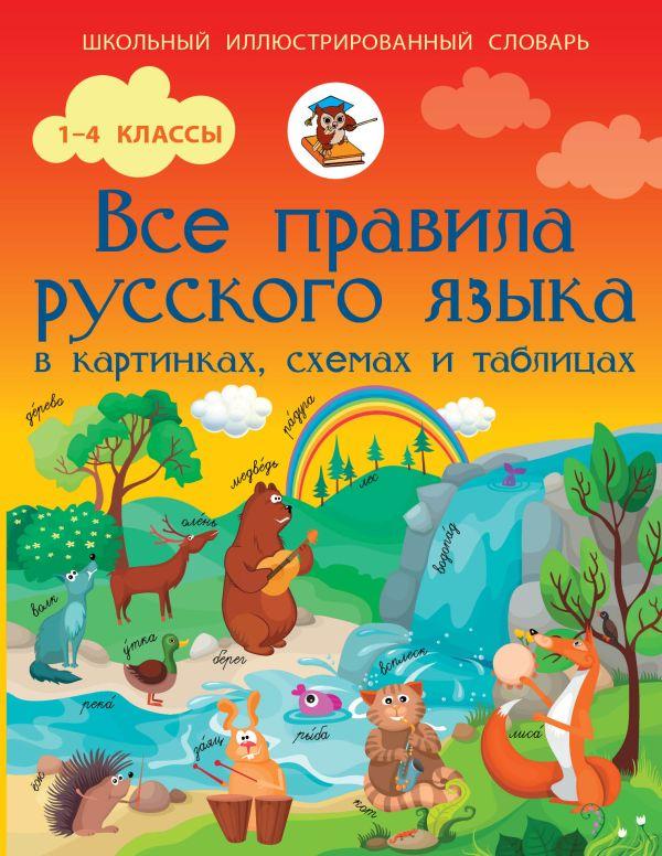 Все правила русского языка в картинках, схемах и таблицах Матвеев С.А.