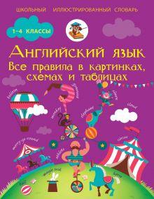 Матвеев С.А. - Английский язык. Все правила в картинках, схемах и таблицах обложка книги