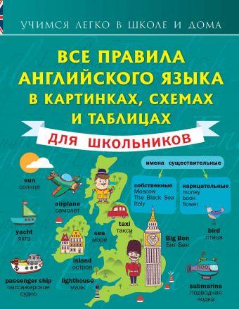 Все правила английского языка в картинках, схемах и таблицах для школьников Матвеев С.А.