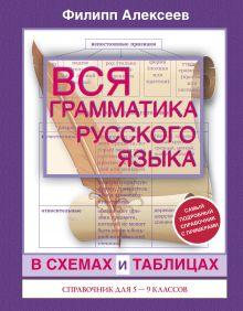 Алексеев Ф.С. - Вся грамматика русского языка в схемах и таблицах: справочник для 5-9 классов обложка книги