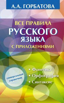 Горбатова А.А. - Все правила русского языка с приложениями обложка книги