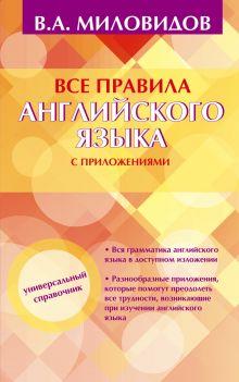 Миловидов В.А. - Все правила английского языка с приложениями обложка книги