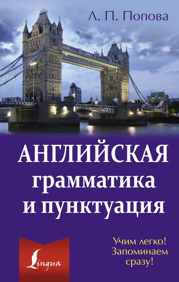 Английская грамматика и пунктуация Попова Л.П.
