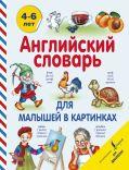 Английский словарь для малышей в картинках от ЭКСМО