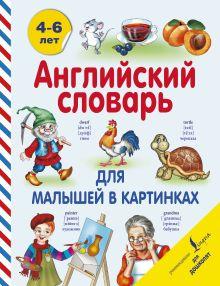 Державина В.А. - Английский словарь для малышей в картинках обложка книги