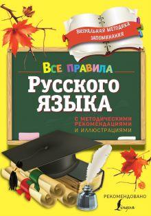 Титова Н.Е. - Все правила русского языка. С методическими рекомендациями и иллюстрациями обложка книги