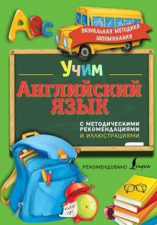 Державина В.А. - Учим английский язык. С методическими рекомендациями и иллюстрациями обложка книги