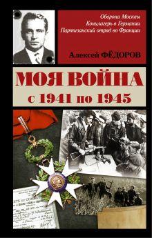 Федоров А.А. - Моя война обложка книги