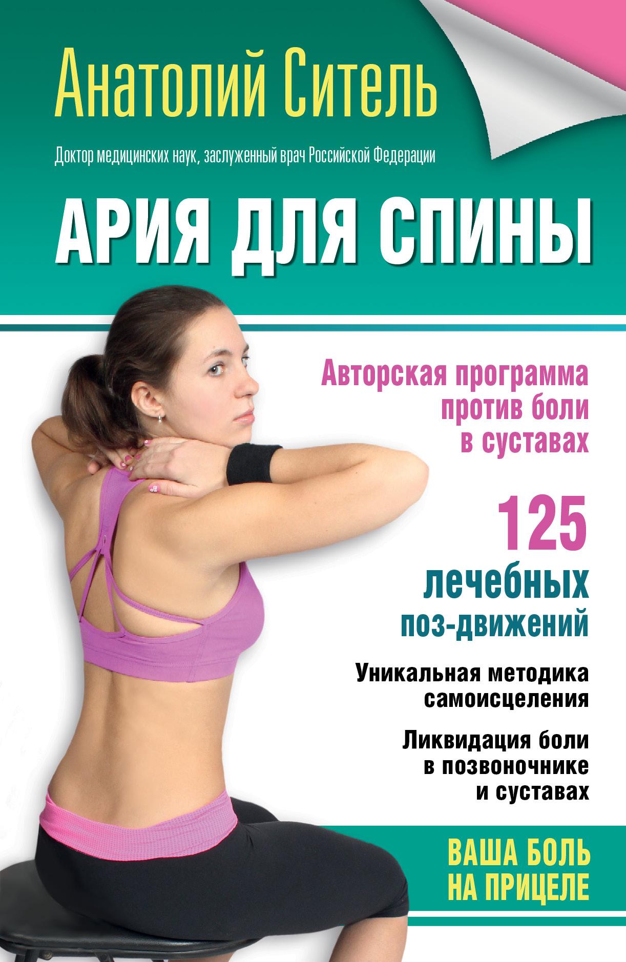 Ария для спины. Авторская программа, чтобы никогда не болели суставы ( Ситель А.Б.  )