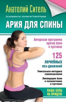 Ситель А.Б. - Ария для спины. Авторская программа, чтобы никогда не болели суставы обложка книги