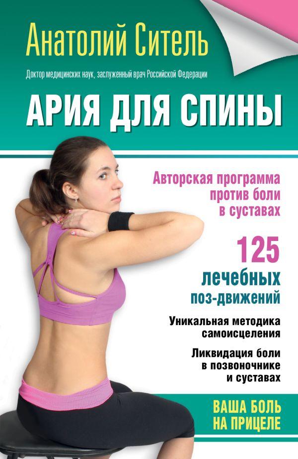Ария для спины. Авторская программа, чтобы никогда не болели суставы