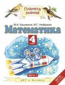 Башмаков М.И., Нефёдова М.Г. - Математика. 4 класс. В 2 ч. Ч. 1 обложка книги