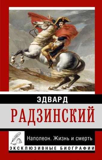Наполеон. Жизнь и смерть Радзинский Э.С.