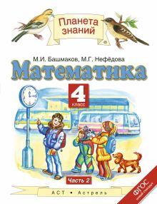 Башмаков М.И., Нефёдова М.Г. - Математика. 4 класс. Учебник. В 2 ч. Ч. 2 обложка книги