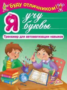 Дмитриева В.Г., Горбунова И.В. - Я учу буквы обложка книги