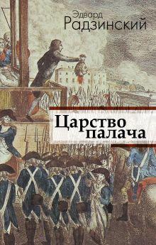 Радзинский Э.С. - Царство палача обложка книги