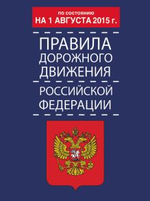 . - Правила дорожного движения Российской Федерации по состоянию на 01 августа 2015 г. обложка книги