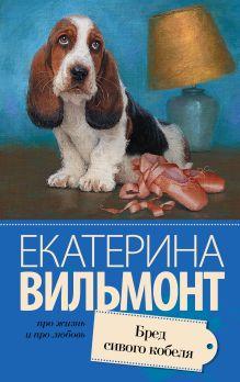 Вильмонт Е.Н. - Бред сивого кобеля обложка книги
