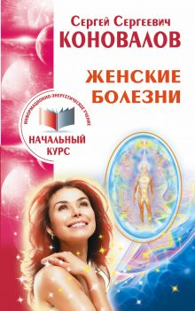 Женские болезни. Информационно-энергетическое учение. Начальный курс обложка книги