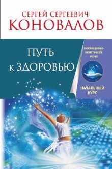 Коновалов С.С. - Путь к здоровью. Информационно-энергетическое учение. Начальный курс обложка книги