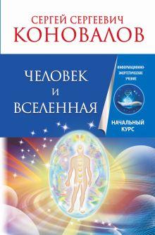 Коновалов С.С. - Человек и Вселенная. Информационно-энергетическое учение. Начальный курс обложка книги