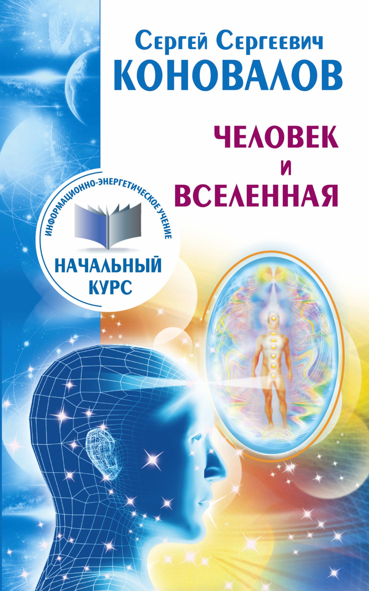 Коновалов С.С. Человек и Вселенная. Информационно-Энергетическое Учение. Начальный курс абсолютное исцеление системные и информационно энергетические загадки нашего здоровья