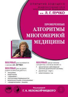 Непокойчицкий Г.А. - Проверенные алгоритмы Многомерной медицины обложка книги
