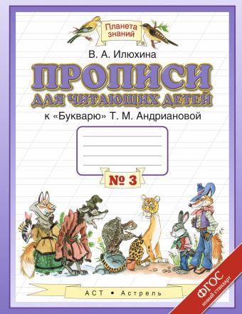 Прописи для читающих детей. 1 класс. Тетрадь № 3 Илюхина В.А.