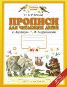 Прописи для читающих детей. 1 класс. Тетрадь № 4